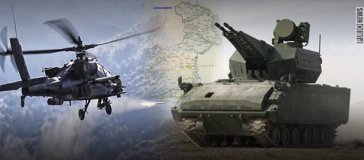Τα α/α συστήματα Korkut αναπτύσσονται στον Έβρο: Παραδόθηκαν στον τουρκικό Στρατό – Κίνδυνος για τα Apache της ΑΣ