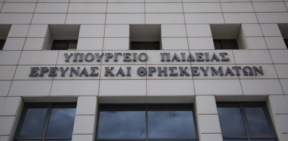 Υπουργείο Παιδείας: Προσλήψεις 6.629 εκπαιδευτικών σε όλες τις βαθμίδες