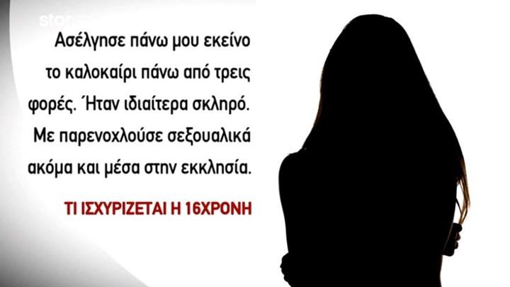 Νέα στοιχεία για τον ιερέα που κατηγορείται για ασέλγεια σε δύο ανήλικες στην Κέρκυρα – ΒΙΝΤΕΟ