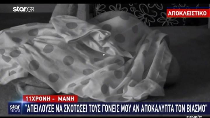 Σοκάρει η 11χρονη στη Μάνη: Απειλούσε να σκοτώσει εμένα και τους γονείς μου αν αποκάλυπτα τον βιασμό – ΒΙΝΤΕΟ