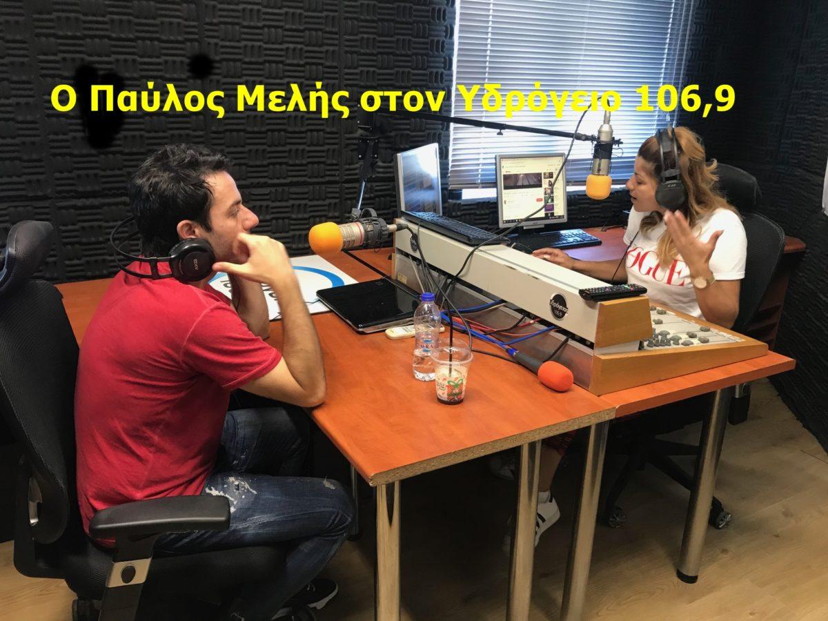 Ο Παύλος Μελής στον Υδρόγειο 106,9 (6/11/2019)