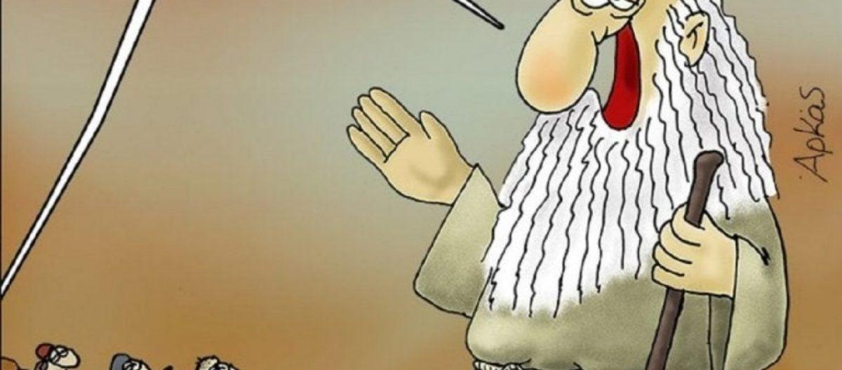 Αυτό είναι το σκληρό σκίτσο του Αρκά για την κυβέρνηση Μητσοτάκη