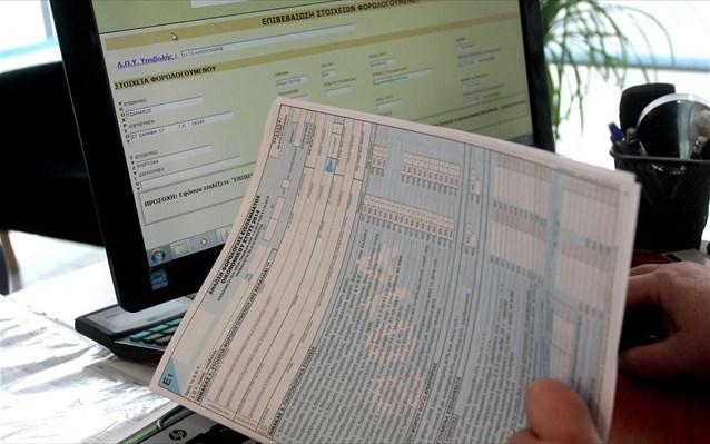 """Κώδικας Ψηφιακής Διακυβέρνησης: """"Τέλος εποχής"""" για ΑΦΜ και ΑΜΚΑ"""