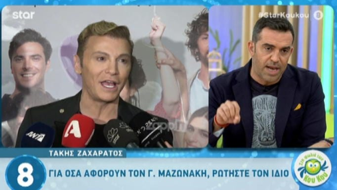 Ζαχαράτος – Μαζωνάκης: Τι έχει συμβεί ανάμεσά τους;