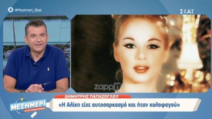 """""""Η Αλίκη Βουγιουκλάκη ήταν άρρυθμη"""""""