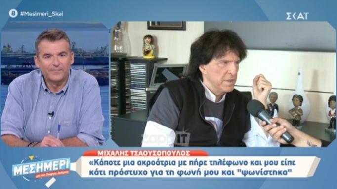 """Μιχάλης Τσαουσόπουλος: """"Ο Νίκος Μουτσινάς γιατί δεν ρώταγε ευθέως εμένα"""";"""