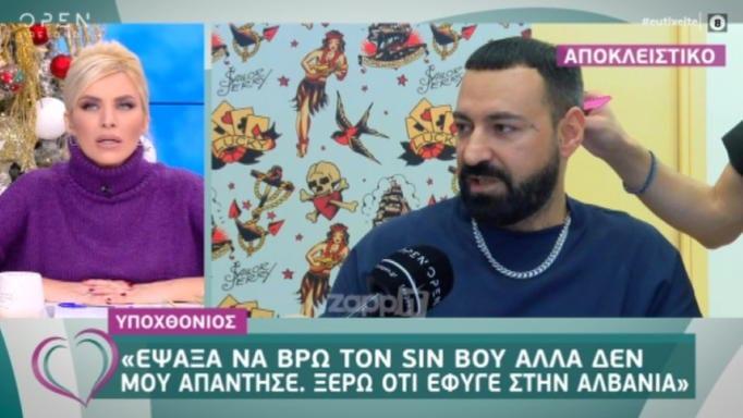 Ο Υποχθόνιος θεωρεί πως ο Sin Boy βρίσκεται πλέον στην Αλβανία