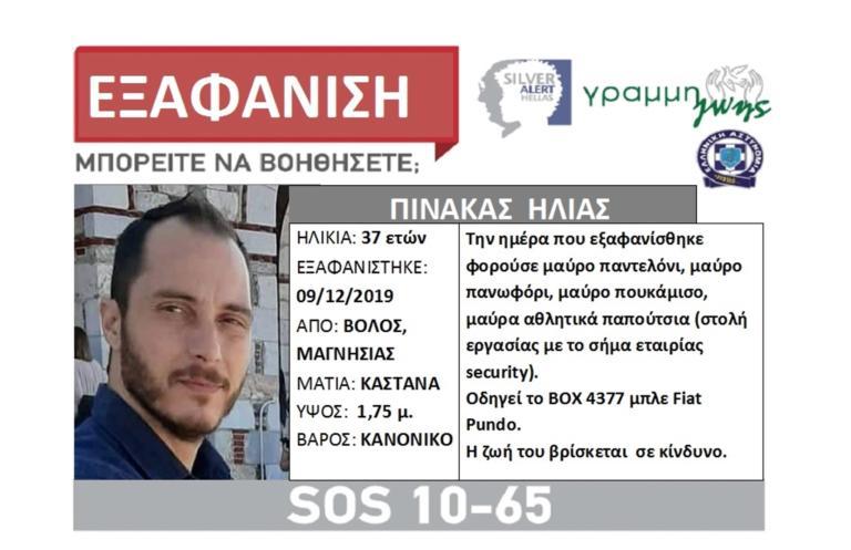 Βόλος: Μυστηριώδης εξαφάνιση πατέρα δύο παιδιών! Έφυγε από τη δουλειά και χάθηκαν τα ίχνη του [pic]