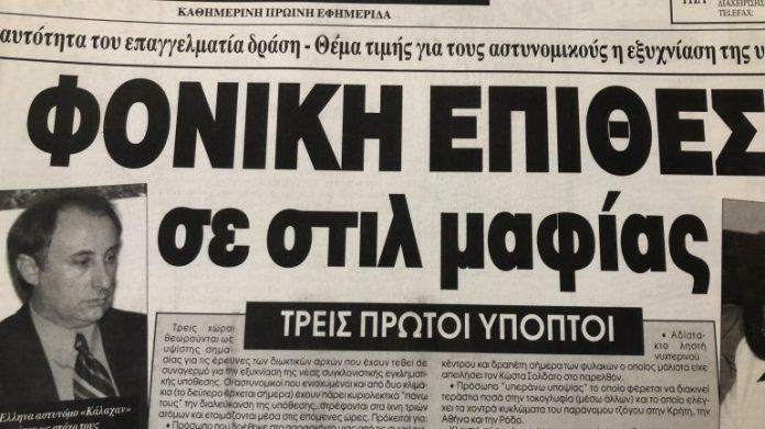 Κώστας Σολδάτος: Ο αστυνόμος που κυνήγησε τη μαφία στην Κρήτη και έγινε στόχος της