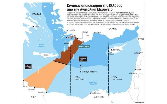 Τα επικίνδυνα παιχνίδια με τις ΑΟΖ και η θέση της Κρήτης