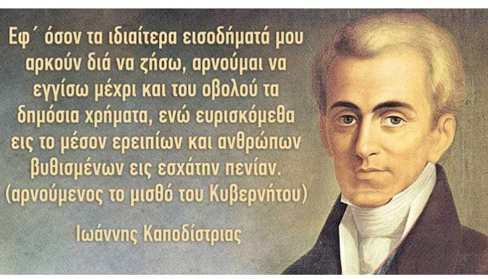 Οι Ελληνες πρωθυπουργοί που έζησαν λιτά, και «έφυγαν» φτωχοί από τη ζωή