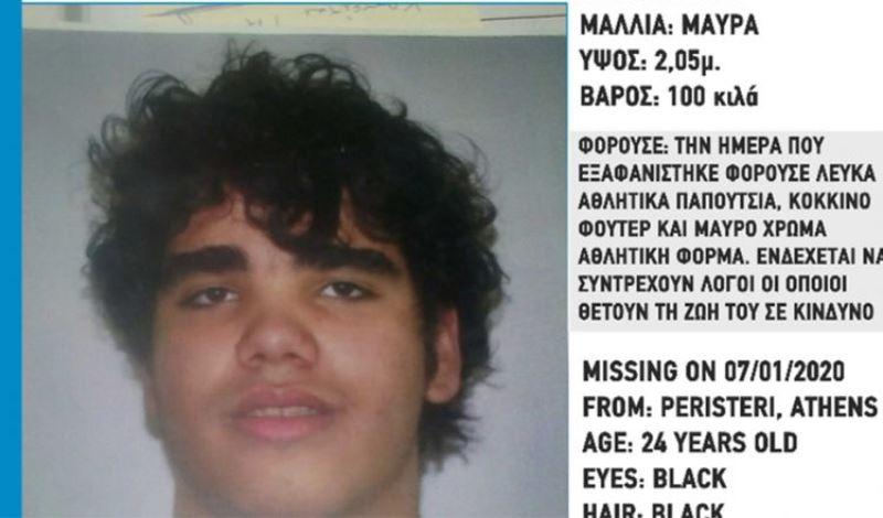 Συναγερμός στις Αρχές – Εξαφάνιση 24χρονου στο Περιστέρι