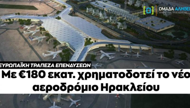 Με €180 εκατ. χρηματοδοτεί το νέο αεροδρόμιο Ηρακλείου η Ευρωπαϊκή Τράπεζα Επενδύσεων