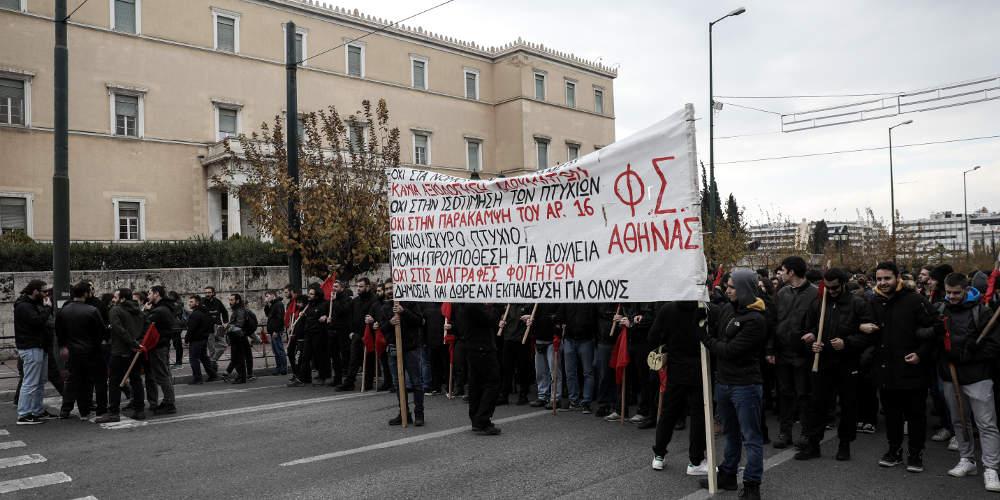 Χημικά και επεισόδια στο εκπαιδευτικό συλλαλητήριο στο Σύνταγμα