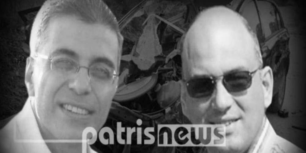 Σοκ στην Πάτρα από τον χαμό των δύο καθηγητών – «Εφυγαν« μαζί από τον δρόμο-φονιά