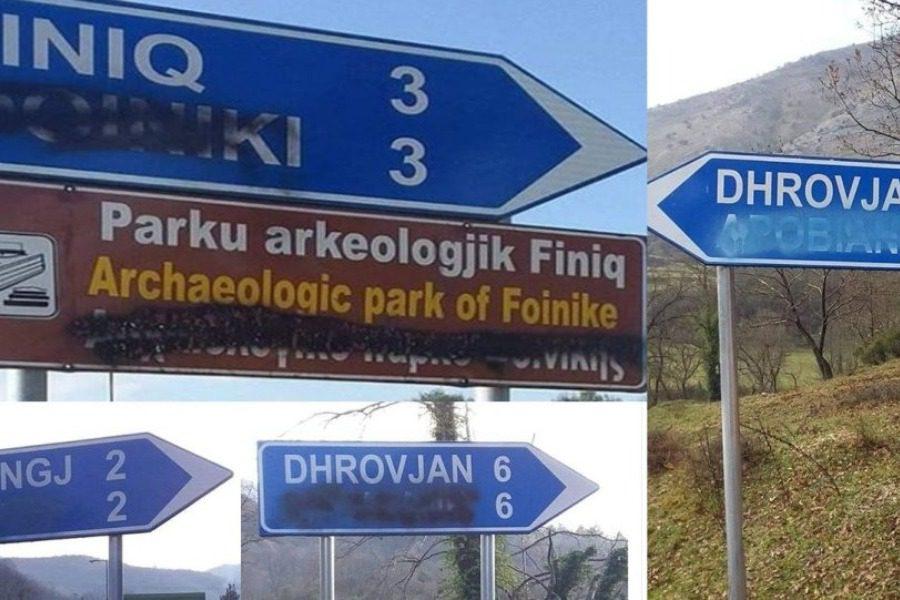 Βόρεια Ήπειρος: Αλβανοί εθνικιστές βανδάλισαν δίγλωσσες πινακίδες