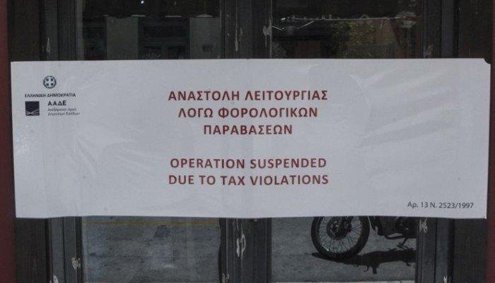 Σφράγισαν πολυχώρο – εστιατόριο στα Χανιά για φορολογικές παραβάσεις
