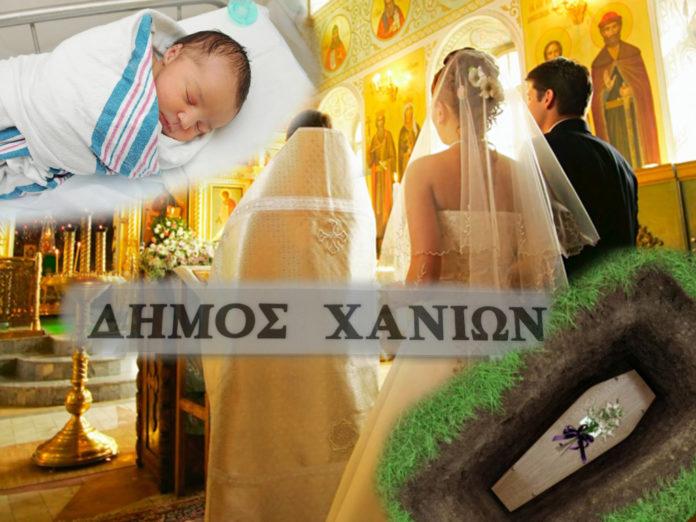 Γεννήσεις, θάνατοι, διαζύγια και σύμφωνα συμβίωσης το 2019 στον Δήμο Χανίων – Τι δείχνουν τα στοιχεία