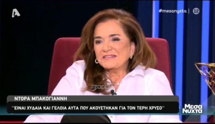 Ξέσπασε η Ντόρα Μπακογιάννη: «Δεν τον ξέρω τον Τέρη Χρυσό! Είναι χυδαίο και γελοίο όλο αυτό, είναι ξεφτίλα» | Video