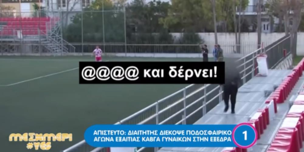 Διαιτητής διέκοψε αγώνα λόγω άγριου καβγά γυναικών στις εξέδρες [βίντεο]