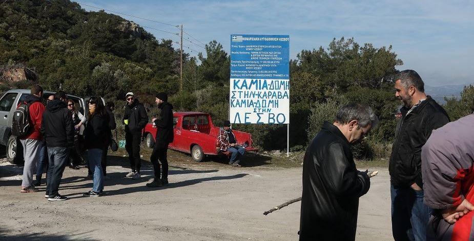 Μυτιλήνη: Συγκέντρωση με αίτημα την άμεση αποσυμφόρηση του νησιού