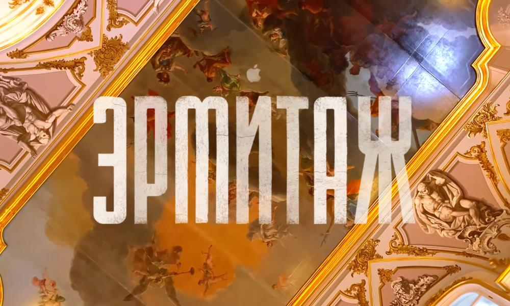Πεντέμισι ώρες μέσα στο Μουσείο Ερμιτάζ, από το σπίτι μας (Video)
