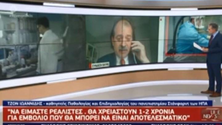 Κορονοϊός - Καθηγητής του Στάνφορντ: Ενδέχεται να έχουν ξεπεράσει τα 100.000 τα κρούσματα στην Ελλάδα