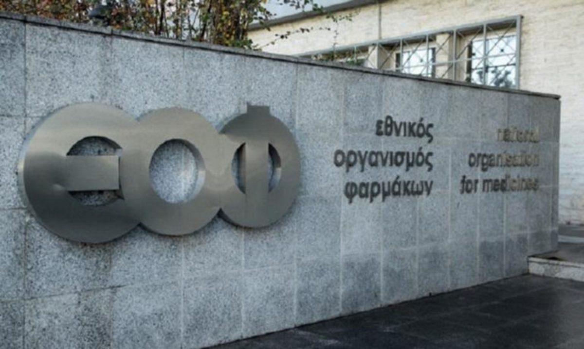 Ο ΕΟΦ προειδοποιεί τους καταναλωτές: Μην χρησιμοποιείτε ή μην αγοράζετε αυτά τα προϊόντα