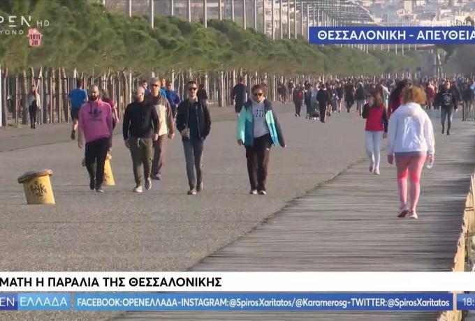 Στην Θεσσαλονίκη κατάλαβαν ότι πρέπει να βγουν όλοι βόλτα στην παραλία (video)