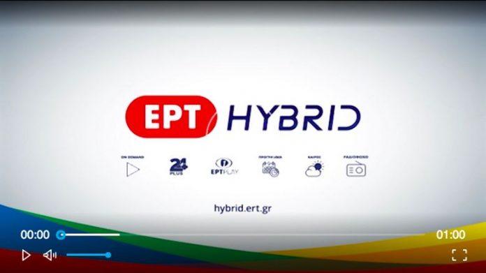 Ήρθε η υβριδική τηλεόραση της ΕΡΤ: Πώς να συνδεθείτε στο «ERTflix»