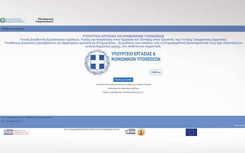 Επίδομα 800 ευρώ: Πάνω από 20.000 αιτήσεις ήδη – Πως να συμπληρώσετε την αίτηση – Αναλυτικές οδηγίες