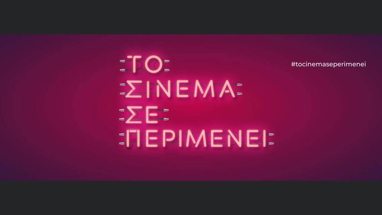Ποια θερινά σινεμά ανοίγουν την 1η Ιουνίου και ποιες ταινίες θα προβάλλουν
