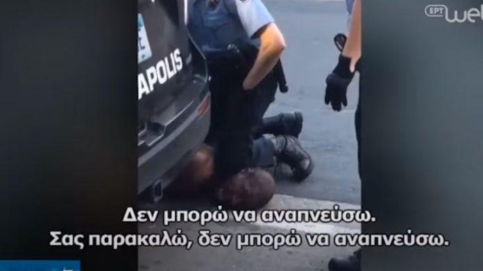 Σκηνές σοκ: Αστυνομικός σκότωσε Αφροαμερικανό πατώντας τον στον λαιμό (video)