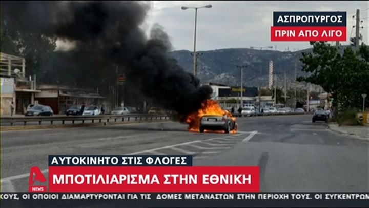 Ασπρόπυργος: Αυτοκίνητο τυλίχθηκε στις φλόγες – Μποτιλιάρισμα στην Εθνική