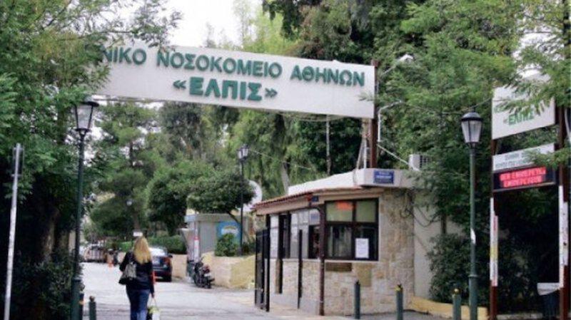 Κοροναϊός: Αρνητικά τα τεστ των εργαζομένων στο Ελπίς που τέθηκαν σε καραντίνα