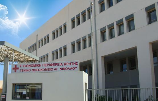 Άγιος Νικόλαος: Στη Χειρουργική Κλινική νοσηλεύεται ο άνδρας που βρέθηκε αιμόφυρτος