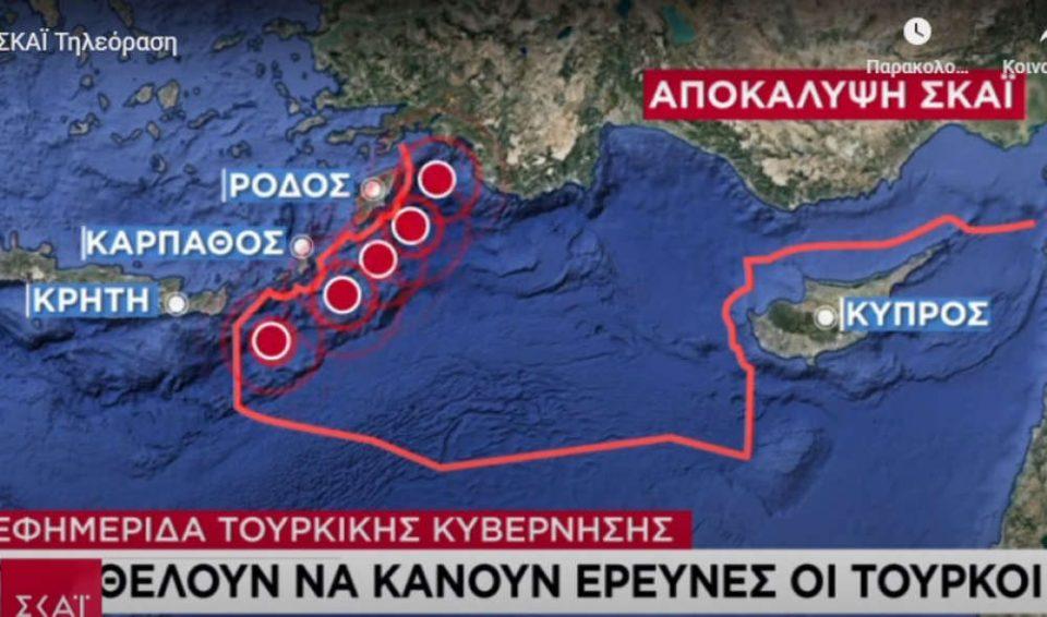 Αποκάλυψη-σοκ από ΣΚΑΪ: Οι Τούρκοι θέλουν να κάνουν έρευνες στα 6 μίλια, δηλαδή κοντά σε Ρόδο, Κάρπαθο, Κρήτη