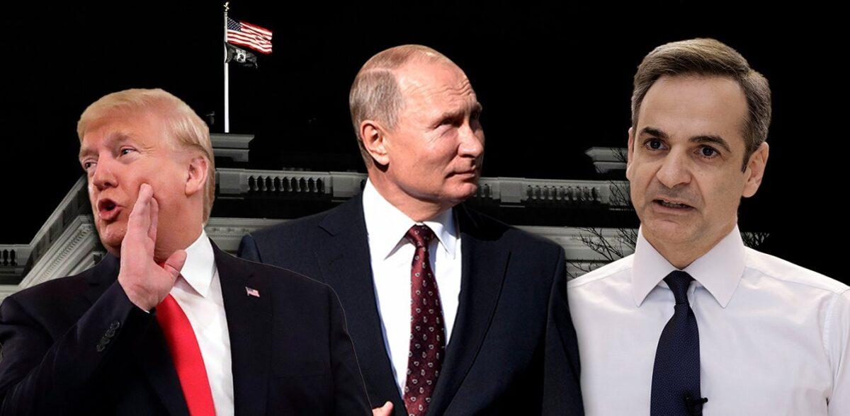 Μήνυμα Μόσχας προς Αθήνα: Οι ΗΠΑ θα σας «πουλήσουν»…