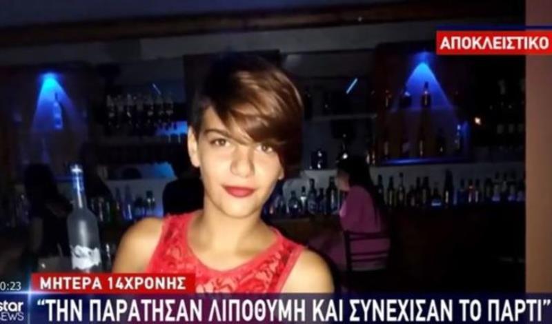 Ξεσπά η μητέρα της 14χρονης που πέθανε έπειτα από πάρτι στη Σαντορίνη