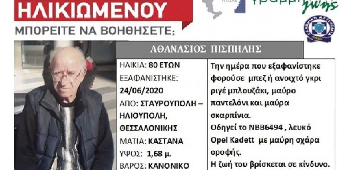 Στο εξοχικό του στην Χαλκιδική βρέθηκε αγνοούμενος - Το «έσκασε» λόγω οικογενειακών προβλημάτων