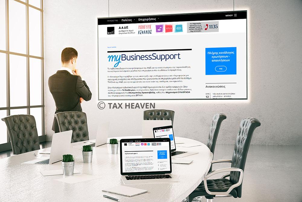 Αποζημίωση ειδικού σκοπού για ελ. επαγγελματίες, αυτοαπασχολούμενους και επιχειρήσεις για τον μήνα Μάιο