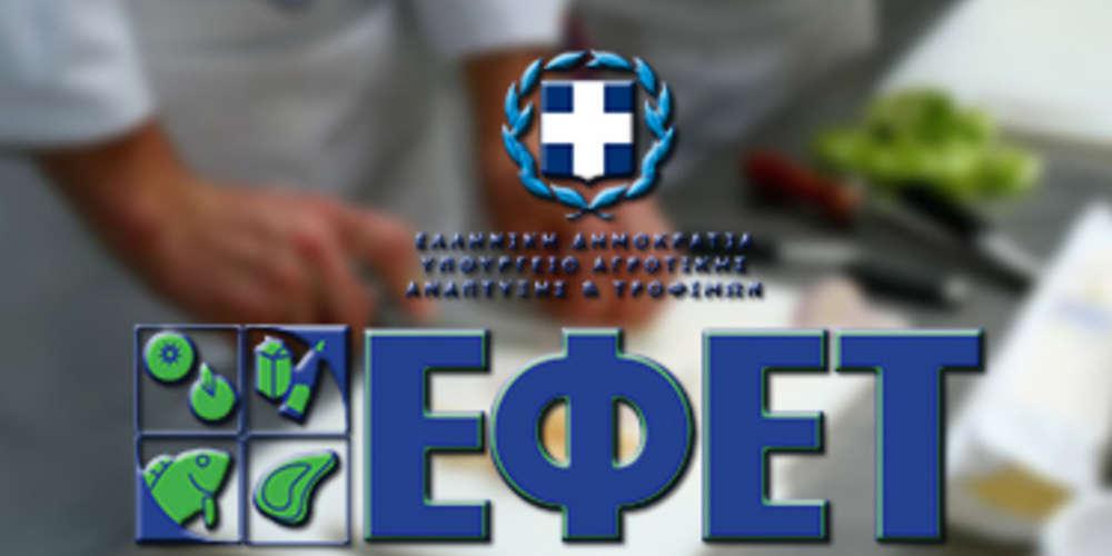 Προσοχή: Αποξηραμένα βερίκοκα ανακαλεί ο ΕΦΕΤ