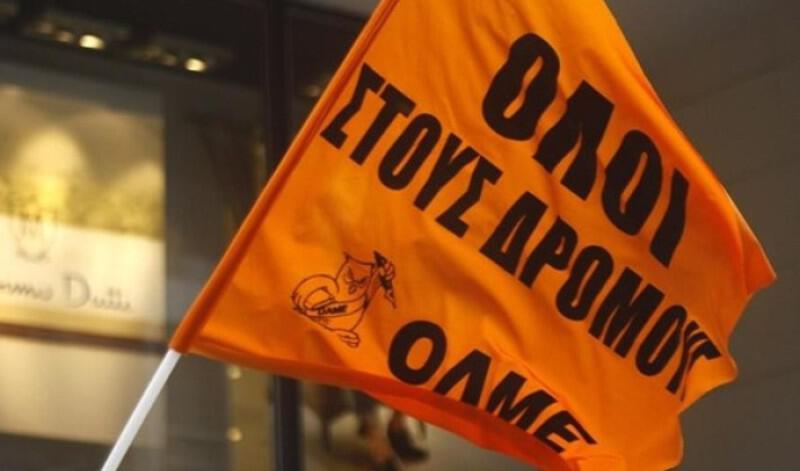 Νέα στάση της ΟΛΜΕ και εκπαιδευτικό συλλαλητήριο σήμερα Πέμπτη