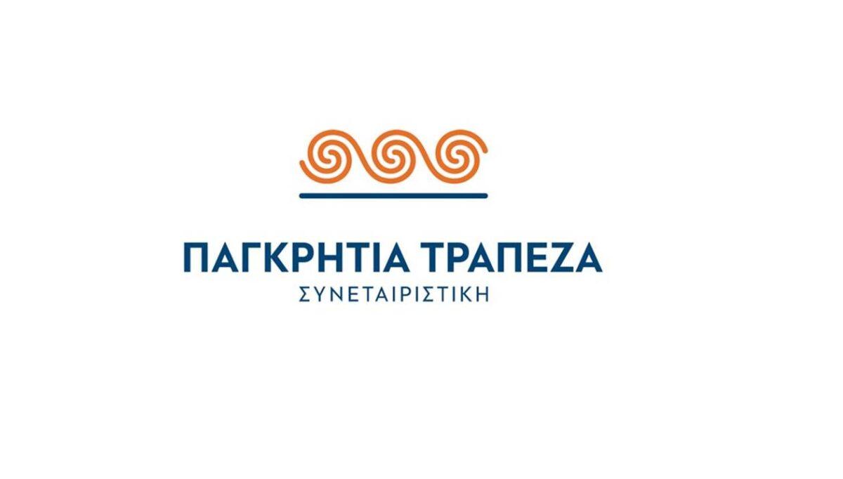 """Απόφαση """"σταθμός"""": Ανώνυμη Εταιρία η Παγκρήτια Τράπεζα"""