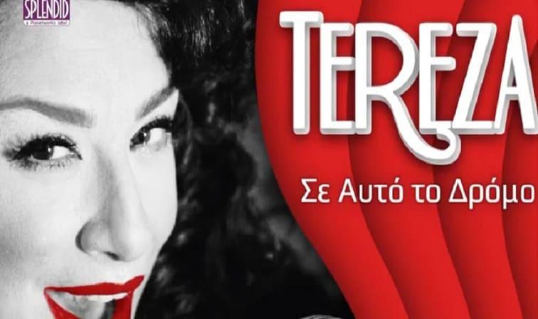 Τερέζα μίλησε στην Κωνσταντίνα Παπαδοπούλου την Παρασκευή -Music Fridays