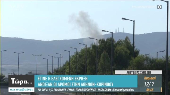 Ελευσίνα: Πραγματοποιήθηκε η ελεγχόμενη έκρηξη – Άνοιξε η Λεωφόρος Αθηνών – Κορίνθου