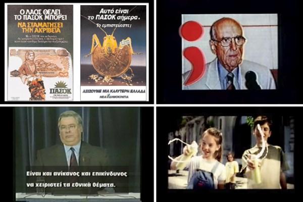 Πολιτικές διαφημίσεις που άφησαν ιστορία