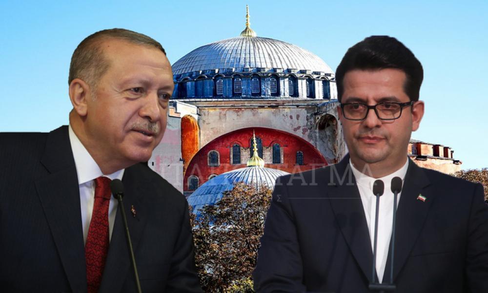 """""""Μαχαιριά"""" & από Ιράν σε Ελλάδα: """"Συγχαρητήρια στον Ερντογάν για την Αγία Σοφία!"""""""