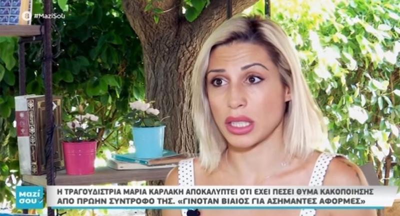 Θύμα βίας από σύντροφό της η Μαρία Καρλάκη – Τη χτύπησε με μπουνιές και κλωτσιές (vid)