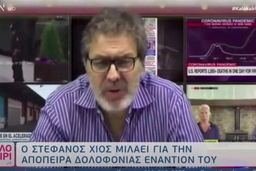 Στέφανος Χίος για απόπειρα δολοφονίας